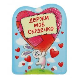 """Магнит с открыткой """"Держи мое сердечко"""""""