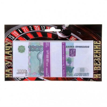 """Пачка денег """"1000 рублей """" подарочная упаковка"""