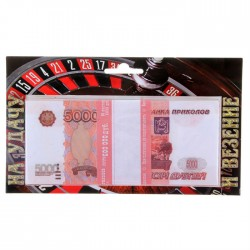 """Пачка денег """"5000 рублей"""" подарочная упаковка"""