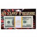 """Пачка денег """"100$"""" подарочная упаковка"""