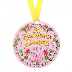 """Медаль-магнит """"За рождение дочки"""""""