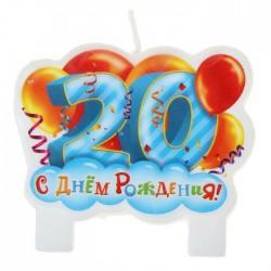 """Свеча-цифра двойная """"20 лет"""""""