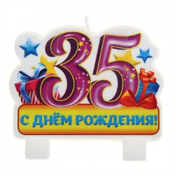 """Свеча-цифра двойная """"35 лет"""""""