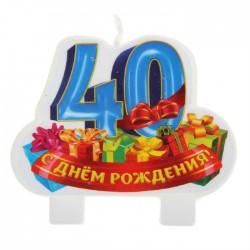 """Свеча-цифра двойная """"40 лет"""""""