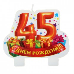 """Свеча-цифра двойная """"45 лет"""""""