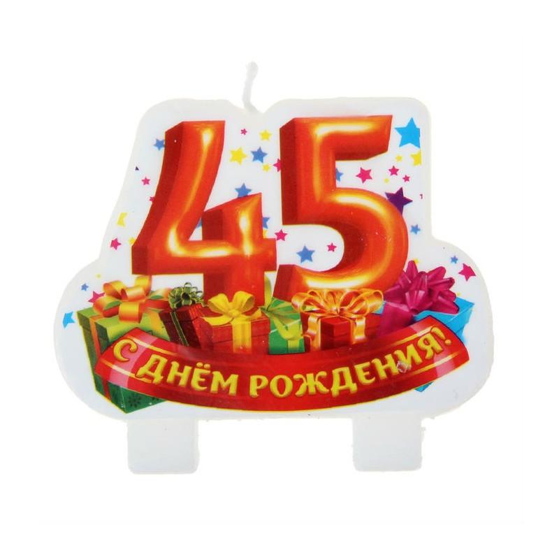 Поздравление с др 45 лет