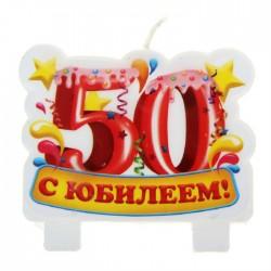 """Свеча-цифра двойная """"50 лет"""""""