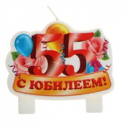 """Свеча-цифра двойная """"55 лет"""""""