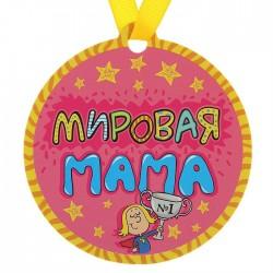 """Медаль-магнит """"Мировая мама"""""""
