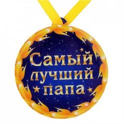 """Медаль-магнит """"Самый лучший папа"""""""