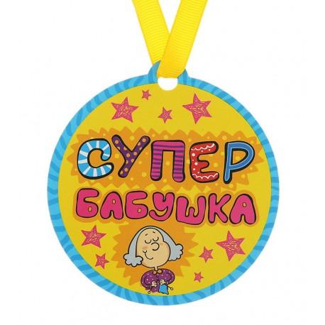 "Медаль-магнит ""Супер бабушка"""