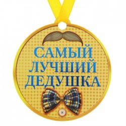 """Медаль-магнит """"Самый лучший дедушка"""""""