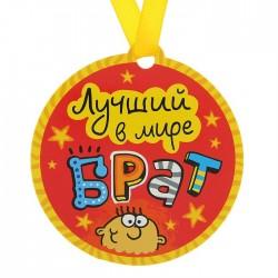 """Медаль-магнит """"Лучший в мире брат"""""""