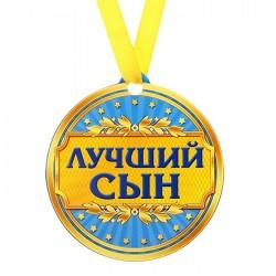 """Медаль-магнит """"Лучший сын"""""""