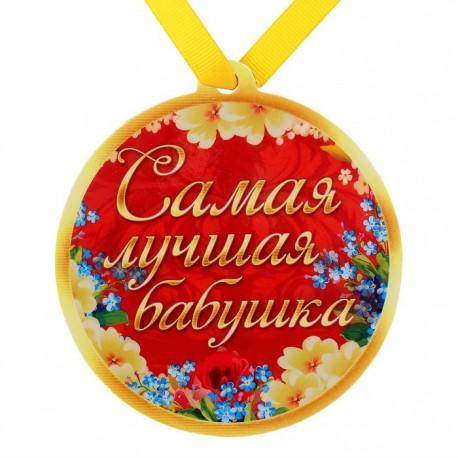 """Медаль-магнит """"Самая лучшая бабушка"""""""