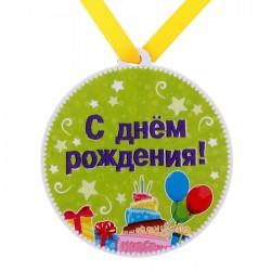 """Медаль-магнит """"С Днем рождения!"""""""