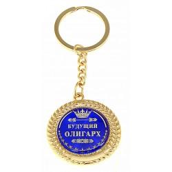 "Медаль-брелок ""Будущий олигарх"" (металл)"