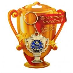 "Кубок-брелок ""Мастер своего дела"" (металл)"