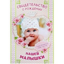"""Папка св-во о рождении """"Малышка"""""""