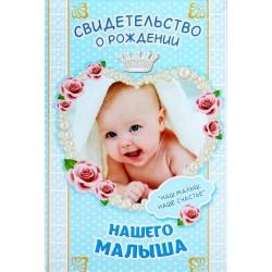 """Папка св-во о рождении """"Малыш"""""""