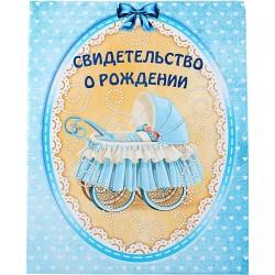 """Папка св-во о рождении """"Маленькое чудо"""" мальчик"""
