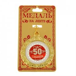 "Медаль двухсторонняя ""С юбилеем 50"" (металл)"