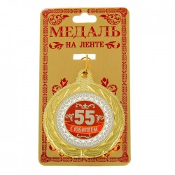 "Медаль двухсторонняя ""С юбилеем 55"" (металл)"