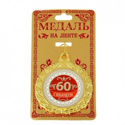 "Медаль двухсторонняя ""С юбилеем 60"" (металл)"