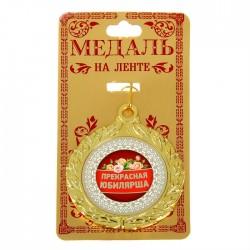 "Медаль двухсторонняя ""Прекрасная юбилярша"" (металл)"