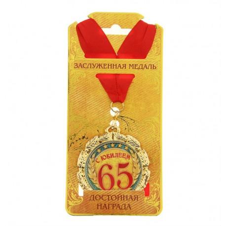 "Медаль металл ""С юбилеем 65"""