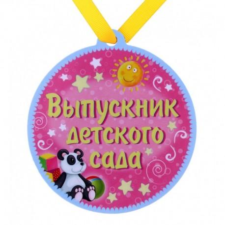 """Медаль-магнит """"Выпускник детского сада"""""""