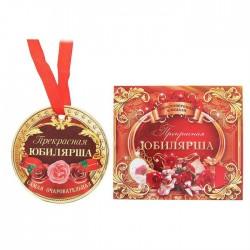 """Медаль с удостоверением """"Прекрасная юбилярша"""" (картон)"""