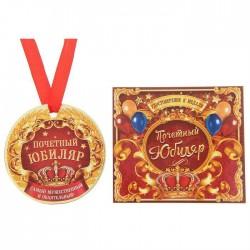 """Медаль с удостоверением """"Почетный юбиляр"""" (картон)"""