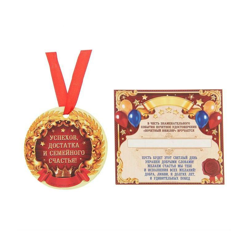 Поздравление на юбилей с медалью 22