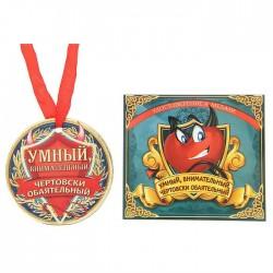 """Медаль с удостоверением """"Умный, внимательный, чертовски обаятельный"""" (картон)"""