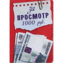 """Обложка для паспорта """"За просмотр 1000 руб."""""""