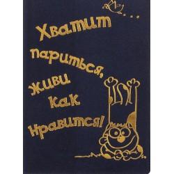 """Обложка для паспорта """"Хватит париться, живи как нравится!"""""""