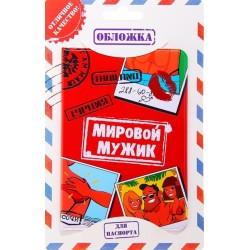 """Обложка для паспорта """"Мировой мужик"""""""