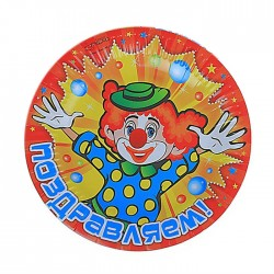 "Набор тарелок ""Поздравляем!"" клоун 18см 6шт."