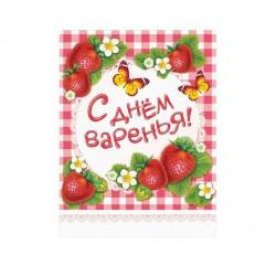"""Скатерть """"С днем варенья!"""" клубничка"""