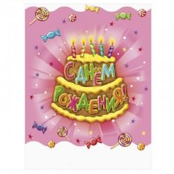 """Скатерть """"С днем рождения!"""" торт"""
