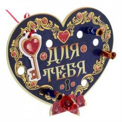 """Сердце со свитками """"Для тебя"""" с ключиком"""
