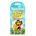 """Брелок на открытке """"Счастливый рубль"""""""