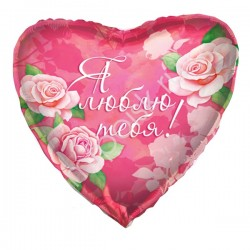 "Шар фольга сердце 18/45см ""Я люблю тебя!"" розовые розы"