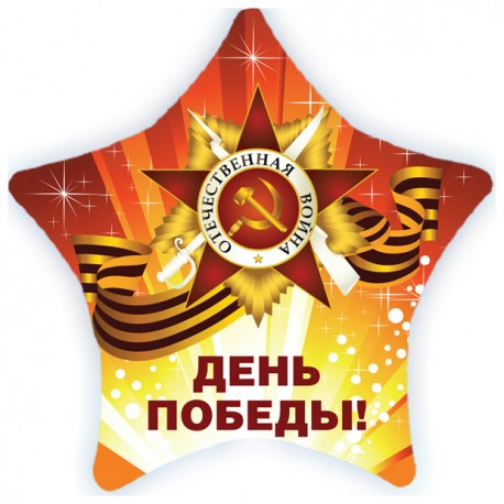 """Шар фольга звезда 18/45см """"День победы!"""""""
