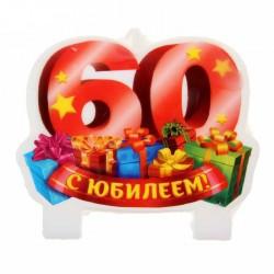 """Свеча-цифра двойная """"60 лет"""""""