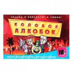 """Игра сказка """"Колобок - Алкобок"""""""