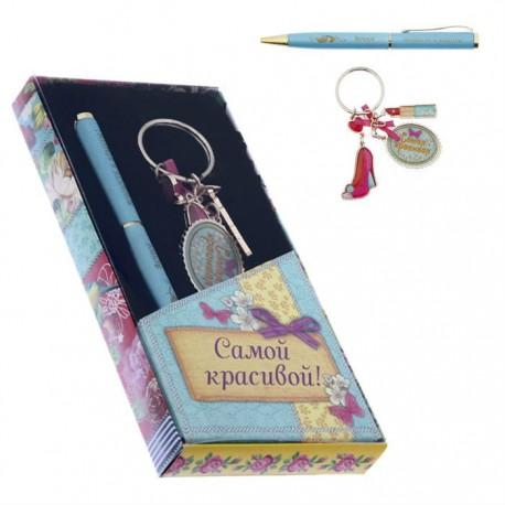 """Набор подарочный """"Самой красивой"""": ручка+брелок"""