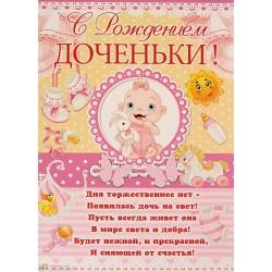 """Плакат """"С рождением доченьки"""" (Формат: А2 (670х480)"""
