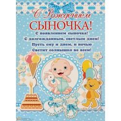 """Плакат """"С рождением сыночка"""" Формат: А2 (670х480)"""